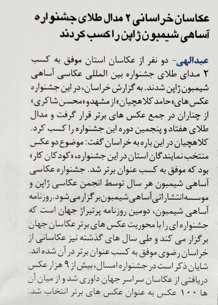 ASAHI Report KHORASAN (2) E sm